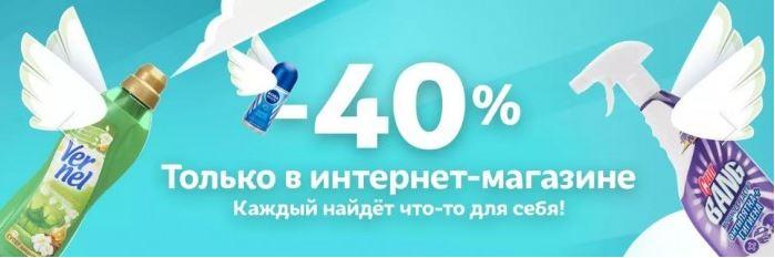 Акции магазина Улыбка Радуги 2018/2019. Каталог скидок 40%