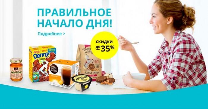 Акции АШАН февраль-март 2018. До 35% на чай, кофе, джем и мед
