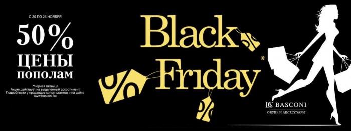 Черная пятница BASCONI с 20 по 26 ноября. Режем цены пополам