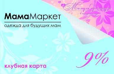 """Система скидок в региональных магазинах """"МамаМаркет""""!"""