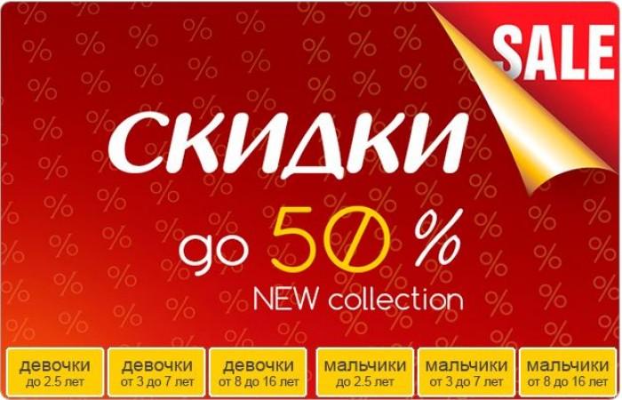 Beba Kids - Распродажа одежды со скидками до 50%