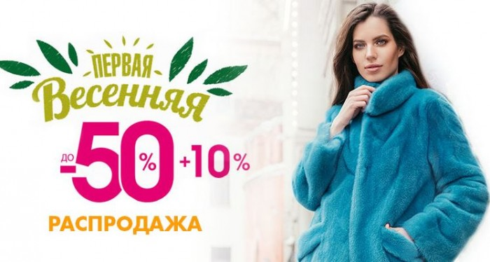 Акции в Елена Фурс. Скидки до 50% + 10% на ВСЕ шубы