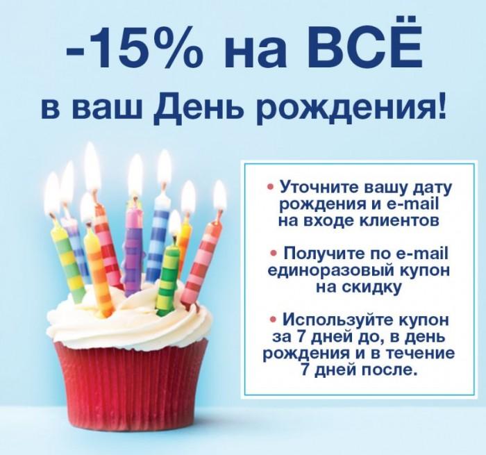 Акции МЕТРО. Скидка 15% в ваш День Рождения