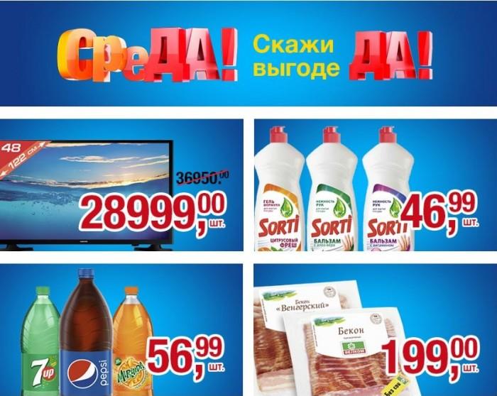 """МЕТРО - Акция """"Выгодная среда"""" 28 июня 2017"""