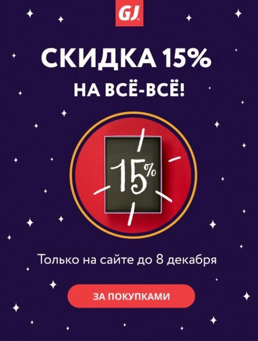 Акции Глория Джинс сегодня. 15% на все товары без скидки