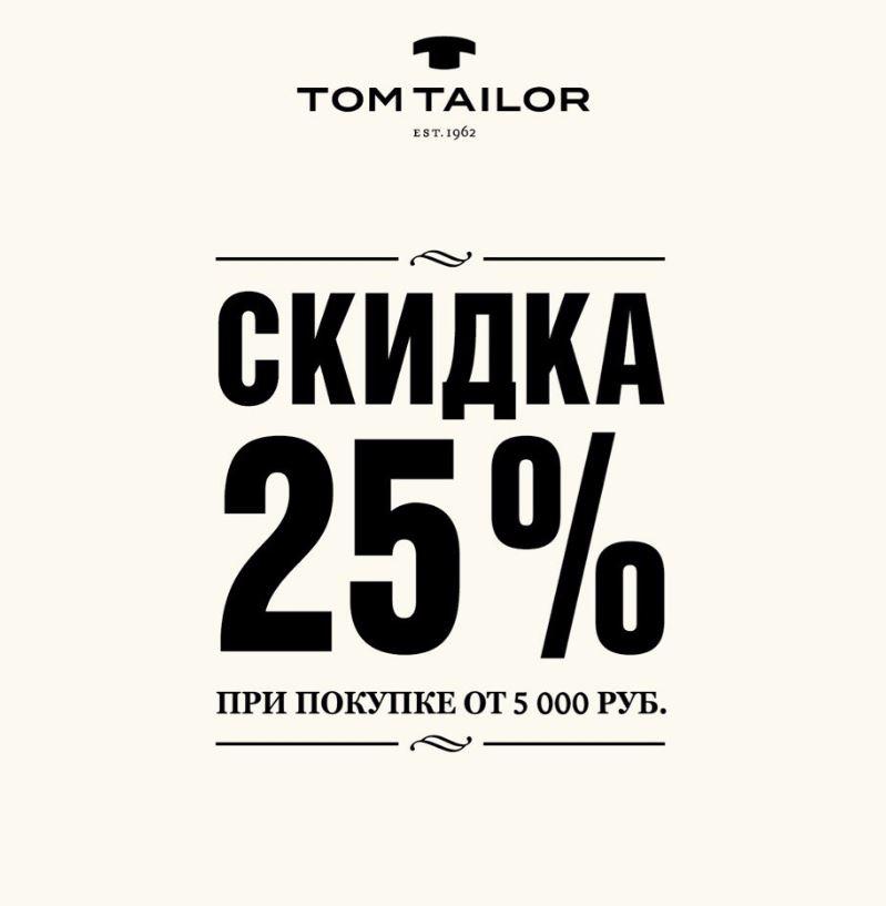 TOM TAILOR - Скидка 25% на теплые вещи
