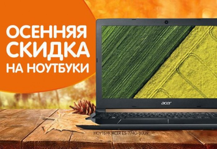 """Акция в ДНС """"Ноутбуки со скидками"""" в октябре 2017 года"""