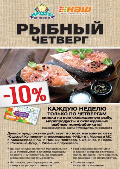 Седьмой Континент - Рыбный четверг со скидкой 10%
