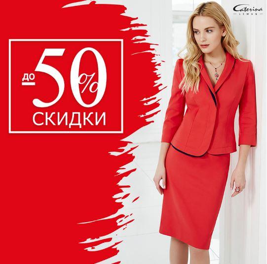 Caterina Leman - Распродажа со скидками до 50%
