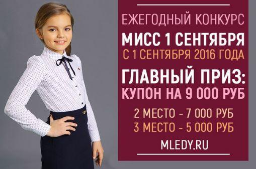 Сценарии к 1 сентября с конкурсами