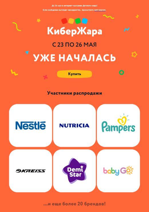 Акции Кибер-дни в Детском Мире май 2019. Скидки до 80%