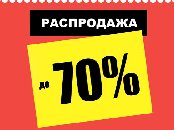 Распродажа в Сити-Обувь. Скидки до 70% на коллекции весна-лето 2017
