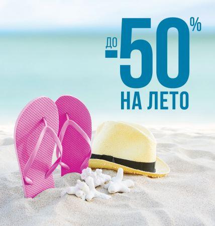 Акции Zenden. До 50% на хиты сезона Весна-Лето 2019
