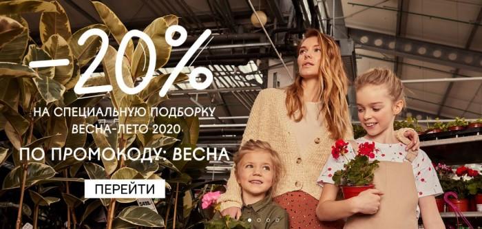 Акции SELA сегодня. 20% на коллекцию Весна 2020