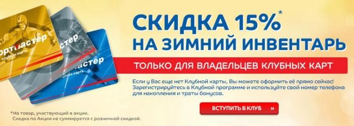 Спортмастер - Зимний инвентарь со скидкой 15%