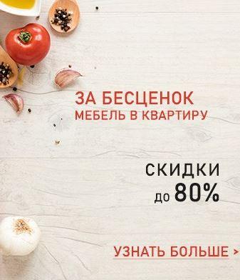 Акции Фран. Распродажа недорогой мебели со скидками до 80%