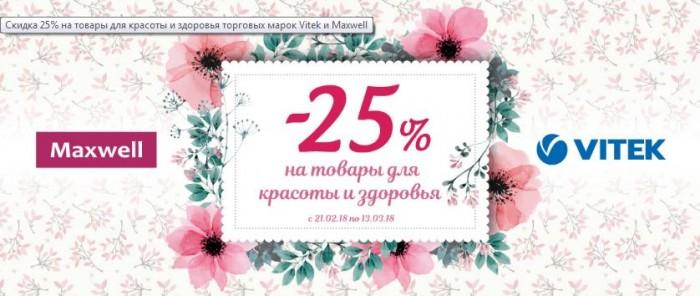 Акции Домовой февраль-март 2018. 25% на товары для красоты