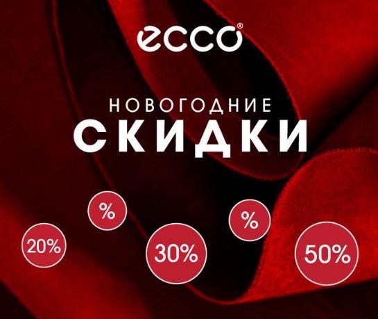 Акции ЭККО. Новогодняя распродажа со скидками до 50%