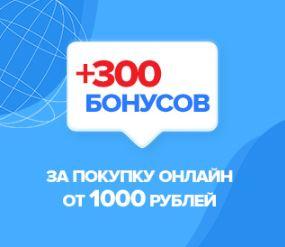 Акции Спортмастер 300 бонусов за 1000 руб. при покупке онлайн