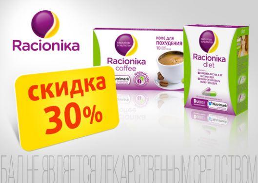 НеоФарм - Скидка 30% на Рационику