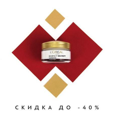Акции Золотое Яблоко сегодня. До 40% на средства L'OrealParis
