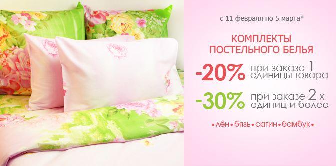 Русский Лен - Скидки до 30% на комплекты постельного белья