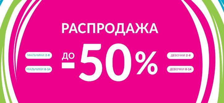 Акции Acoola. Распродажа коллекций Весна-Лето 2019