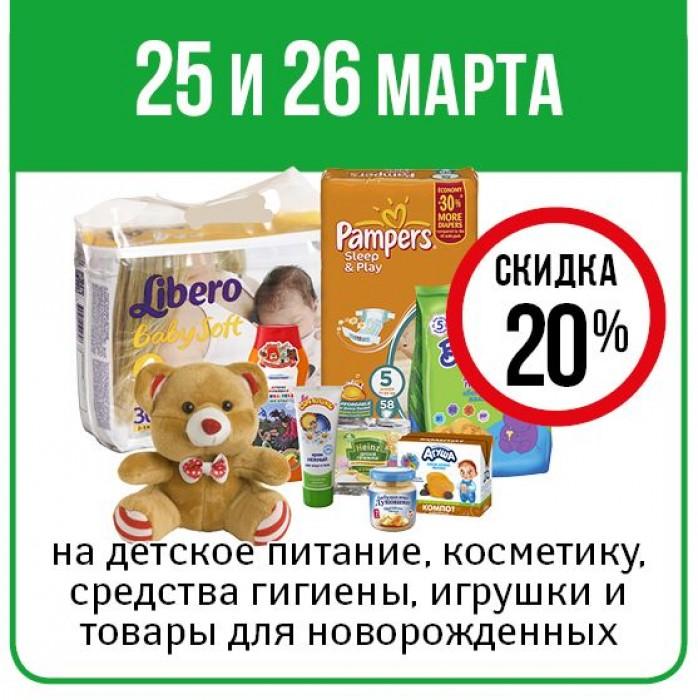 Магнит - Скидка 20% на товары для детей