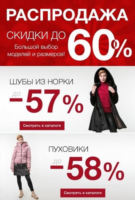 Акции Каляев. Распродажа шуб и зимней верхней одежды