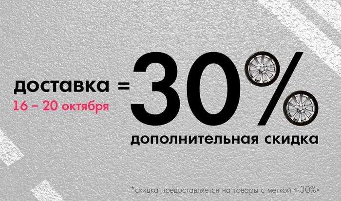 Акция в ItalBazar. Дополнительная скидка 30%