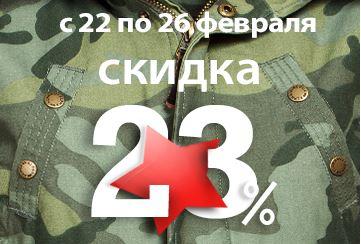 JS Casual - Скидка 23% ко Дню Защитника Отечества