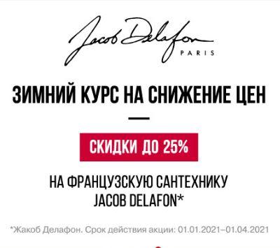 Акции МаксидоМ январь-февраль-март 2021. До 25% на сантехнику