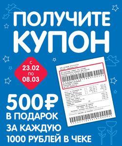 Детский Мир - Дарим 500 рублей за каждую 1000 рублей