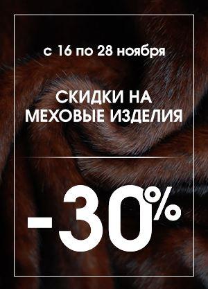 Акции Леди и Джентльмен ноябрь 2019. 30% на меховые изделия