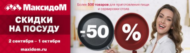 Акции МаксидоМ сентябрь-октябрь 2020. До 50% на посуду