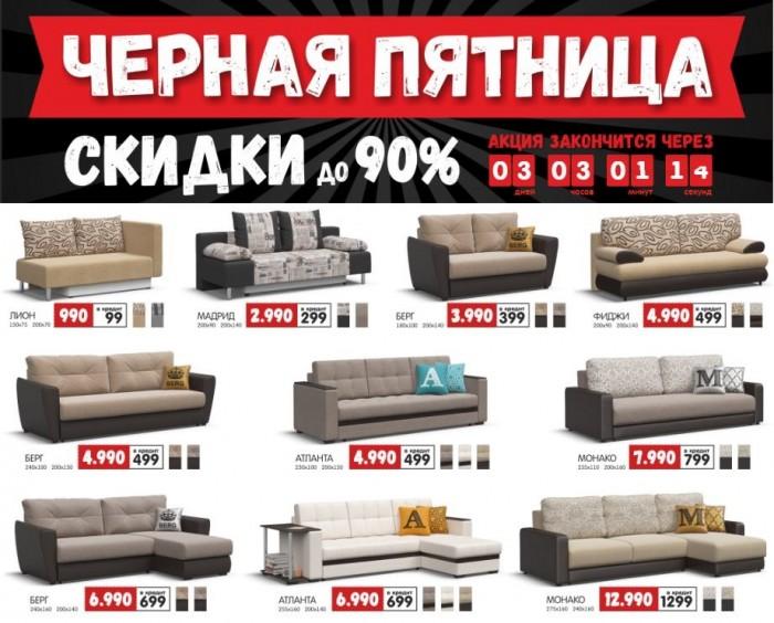 Черная пятница Много Мебели с 24 по 26 ноября. Скидки до 90%