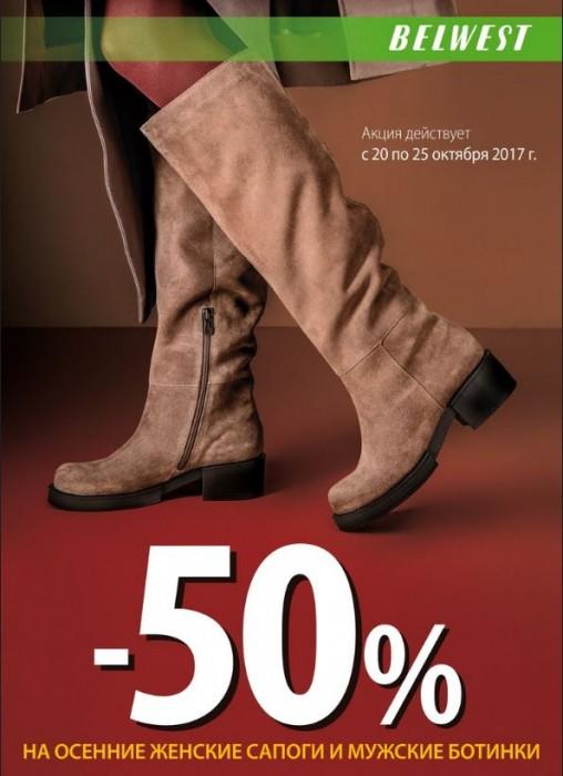 Акции в Белвест. Скидка 50% на мужские ботинки и женские сапоги