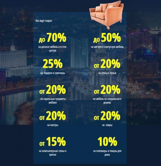 Акции в Три Кита. Ночь распродаж с 26 на 27 августа 2017
