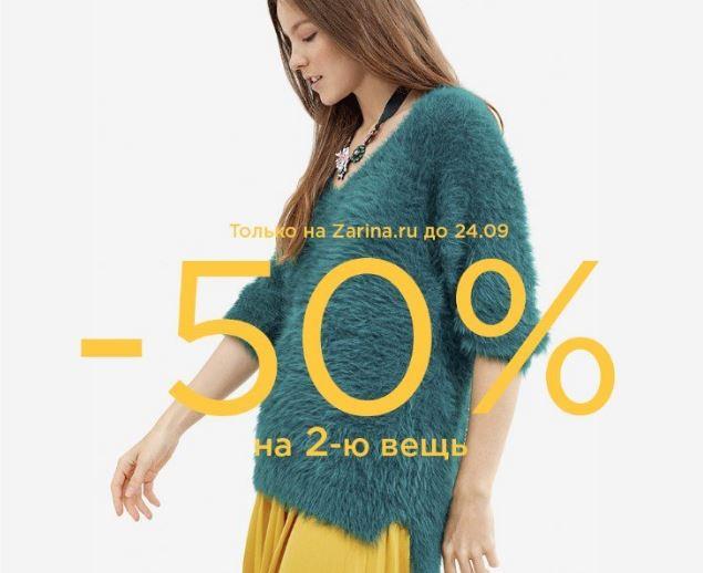 Акция на сайте ZARINA.ru. Второй товар со скидкой 50%