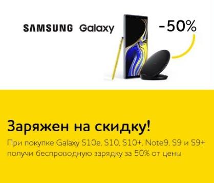Акции в Евросети скидка на зарядку при покупке Samsung Galaxy