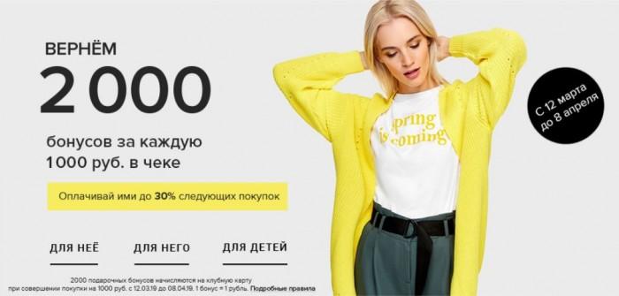 Акции O'STIN. Получи 2000 бонусов за каждые 1000 руб. в чеке