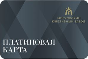 МОСКОВСКИЙ ЮВЕЛИРНЫЙ ЗАВОД - Клубные карты