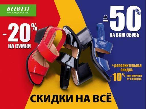 """Белвест - Акция """"Скидки на ВСЕ до 50%"""" продлена"""