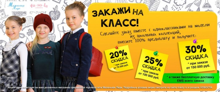 """Маленькая Леди: """"Закажи на класс"""" школьную форму со скидкой до 30%"""