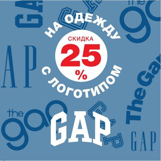 Акции Gap. 25% на товары с логотипом