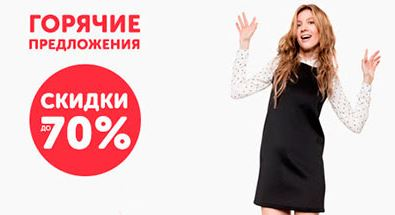 Акции ТВОЕ. Каталог скидок и распродаж Весна-Лето 2018