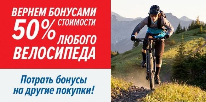 Акции  Спортмастер апрель-май 2019. 50% бонусами за велосипеды
