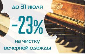Акции Диана июль 2019. 23% на чистку вечерней одежды