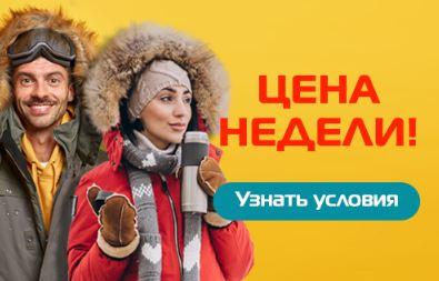 """Акции Диана """"Цена недели"""" на чистку зимней куртки с пропиткой"""