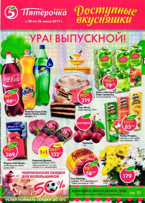 Акции в Пятерочке с 20 июня 2017 каталог